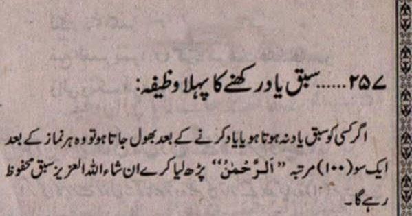 Sabaq yaad rakhnay ka wazifa islamiwazaif for Table yaad karne ke tarike