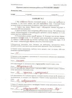 краевые контрольные по русскому 8 класс дата зачатия