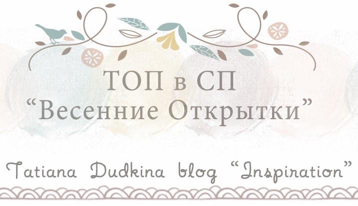"""СП """"Весенние открытки"""" - дважды в ТОПе)"""