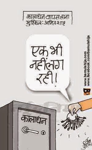 black money cartoon, amit shah, bjp cartoon, cartoons on politics, indian political cartoon