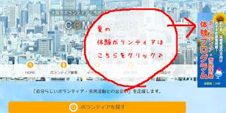 http://www.osakacity-vnet.or.jp/comvo/