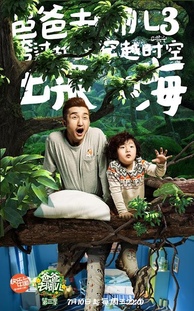《爸爸去哪儿》第三季 -  男子拳击奥运冠军邹市明与4岁儿邹明轩