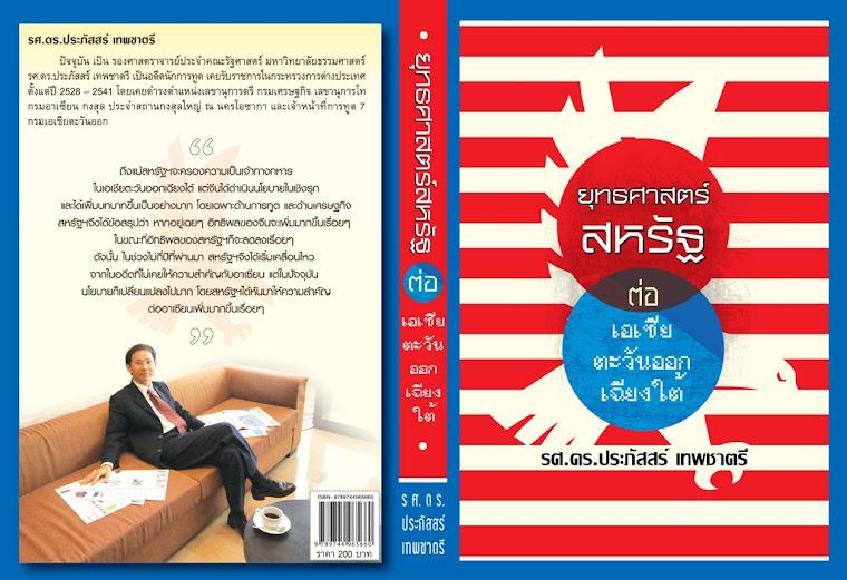 """หนังสือ """"ยุทศาสตร์สหรัฐฯต่อเอเชียตะวันออกเฉียงใต้"""""""