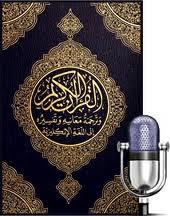 quran audio with urdu translation
