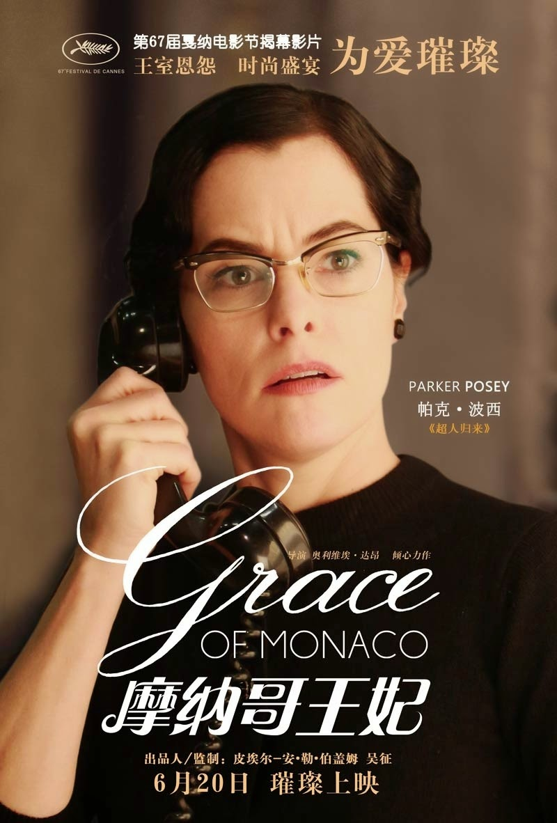 grace of monaco parker posey