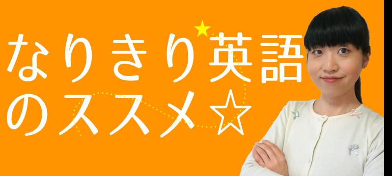 なりきり英語のススメ☆