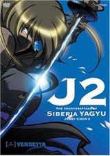 Jubei Chan 2 - Jubei Chan Season 2