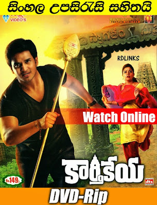 Karthikeya 2014 Tamil Full Movie Watch online with sinhala subtitle
