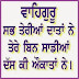 Nice Gurubani Quotes in Punjabi Language