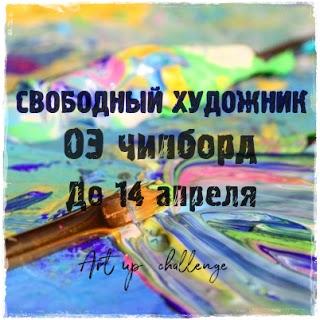 """Задание месяца """"Свободный художник"""" до 14/04"""
