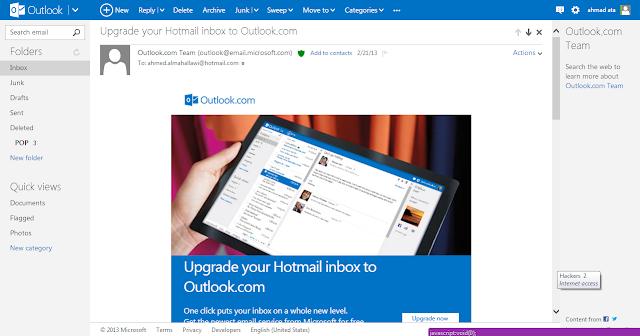 ميكروسوفت تتخلى عن الهوتميل بالاوت لوك Hotmail الى Outlook