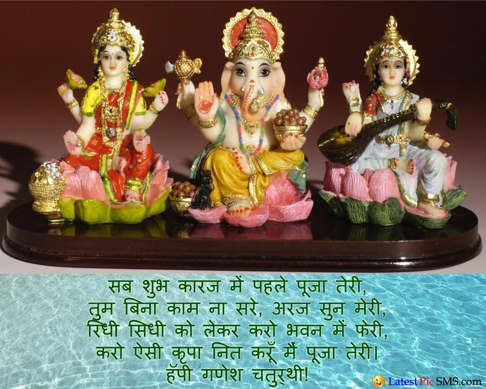 Ridhee sidhee Husband Lord Ganesha Photo Quotess