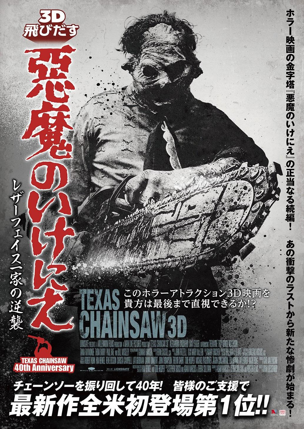 http://2.bp.blogspot.com/-C5eh41ajVjQ/UXfTVIfsUCI/AAAAAAAALYg/y0uiMvU7daA/s1600/texas-chainsaw-massacre-3d-poster.jpg