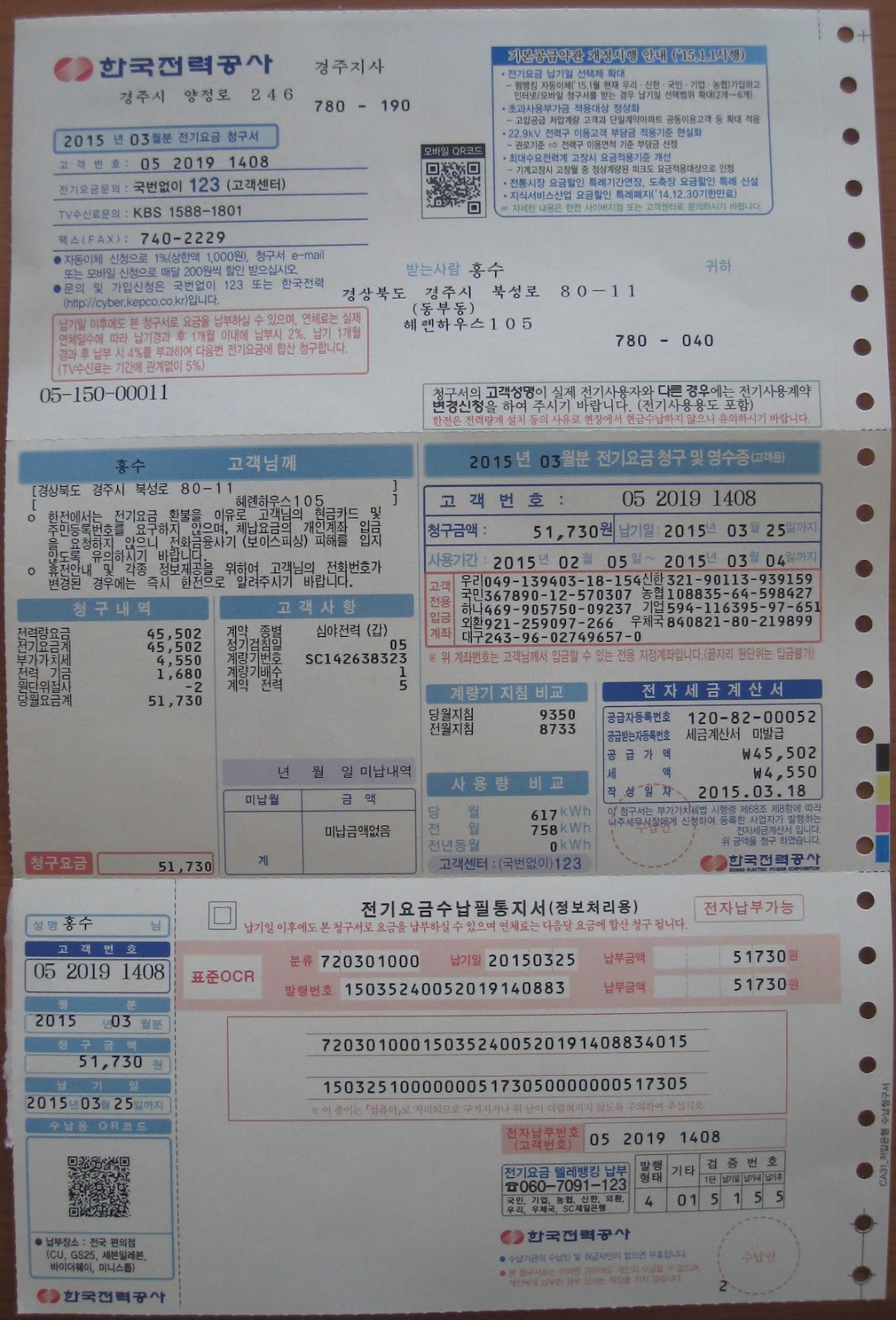 Shouer Journal Paying Bills By Bank Machine Wiring Money To South Korea On The Middle Right There Is A Red Box Within Which Are Account Numbers At All Major Banks In You Can Transfer Any One