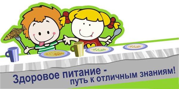 Информация о льготном питании!
