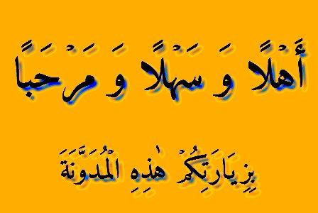 Ahlan wa Sahlan wa Marhaban