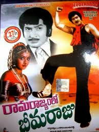 Ramarajyamlo Bheemaraju Telugu Mp3 Songs Free  Download  1983