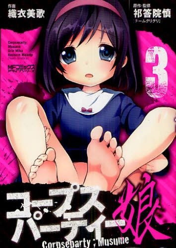 truyện tranh Corpse party : musume