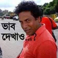Bangla funny pic, bangla funny picture for facebook, bangla photo comment, facebook comment, fb bangla photo comment, fb comments, fb funny photo comments, Funny Bangla Facebook Photo Comments, Funny Facebook Photo Comments
