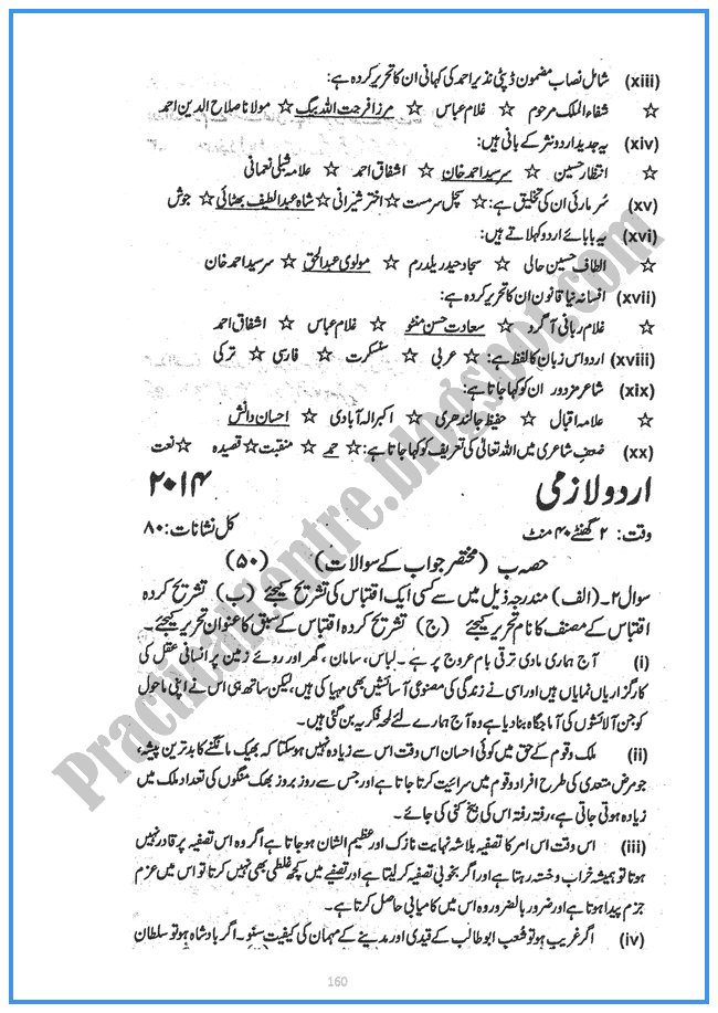 Urdu-2014-Five-year-paper-class-XII