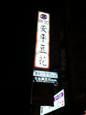 同記安平豆花01