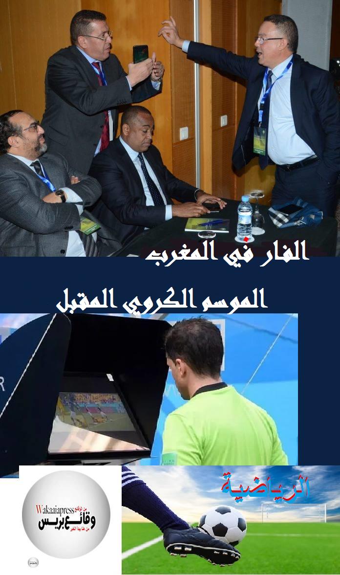 الفار في المغرب الموسم الكروي المقبل