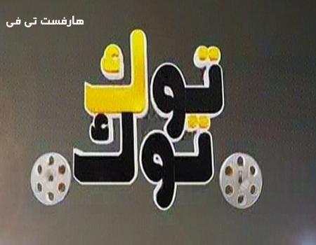 تردد قناة توك توك 2015