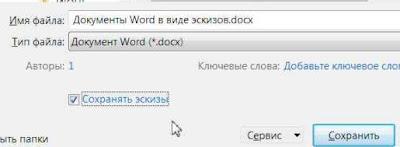Документы Word в виде эскизов