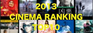 2013年新作映画トップ10