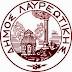 Πρόσκληση στην 10η και την 11η συνεδρίαση του Δημοτικού συμβουλίου του Δήμου Λαυρεωτικής την 29η Ιουλίου 2014