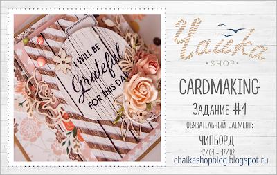 http://chaikashopblog.blogspot.de/2016/01/card-1.html