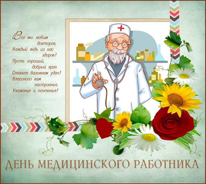 Поздравление пожилым медикам