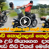 Sri Lanka Best Bike Stunts - (Watch Video)