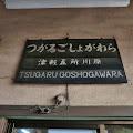 駅看板,津軽五所川原駅,駅名看板〈著作権フリー無料画像〉Free Stock Photos