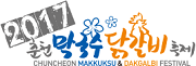 Chuncheon Makguksu & Dakgalbi Festival