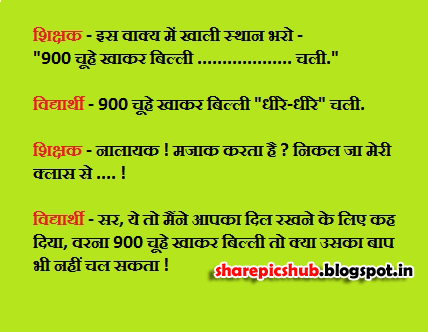 Teacher students funny jokes in hindi latest hindi jokes with image