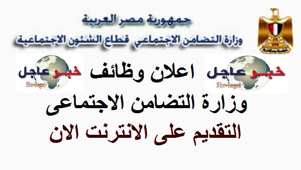 الاعلان الرسمى لوظائف وزارة التضامن الاجتماعى والتقديم على الانترنت الان