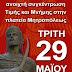 Εκδήλωση Εθνικής Μνήμης στην Πλατεία Μητροπόλεως των Αθηνών ! ! !