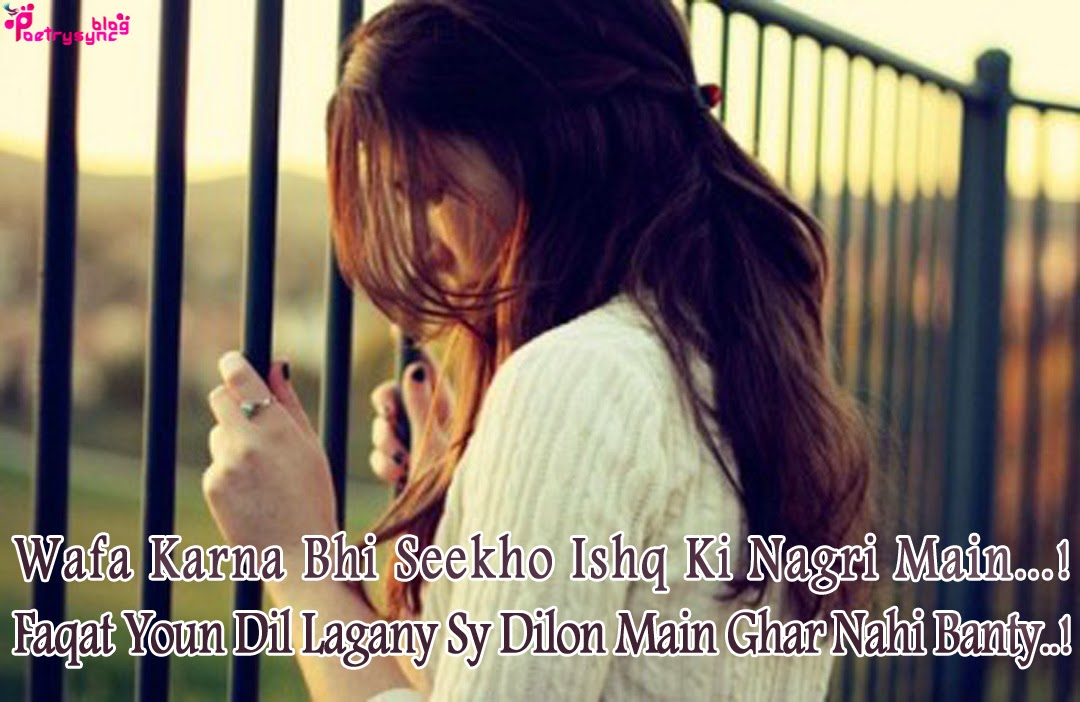 wafa-sad-sms-shayari-with-hd-sad-images