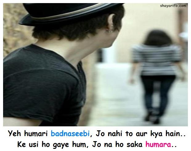 Yeh humari badnaseebi, Jo nahi to aur kya hain.. Ke usi ho gaye hum, Jo na ho saka humara..