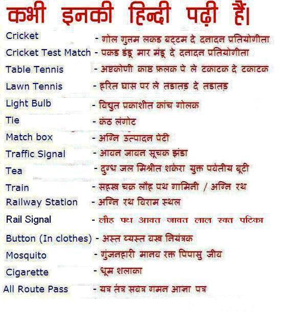 Generic Words we use in Hindi are: