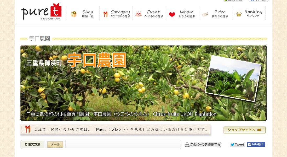http://www.puret.jp/shop/ukounouen.php