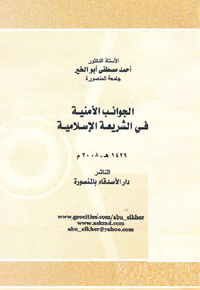 الجوانب الأمنية في الشريعة الإسلامية لـ حمد مصطفى أبو الخير