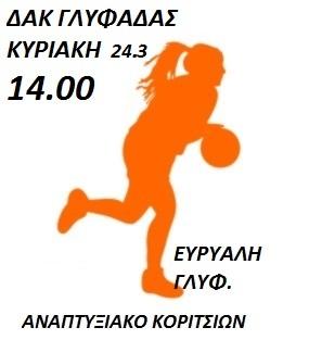 Με την Ευρυάλη Γλυφ. τα κορίτσια την Κυριακή (14.00)