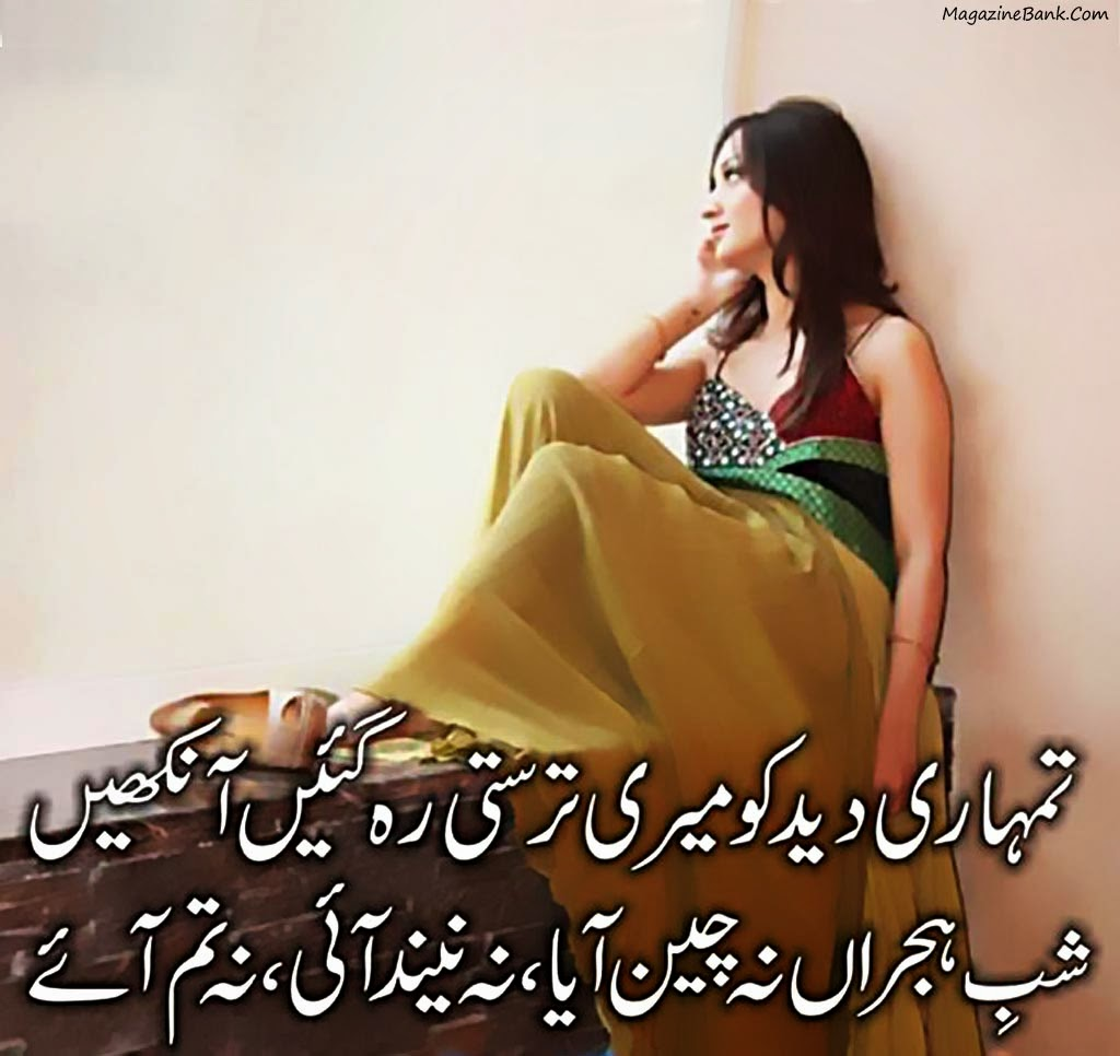 Dard Bhari Shayari Dosti Urdu Sad urdu shayari on love with