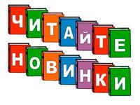 Новинки библиотеки