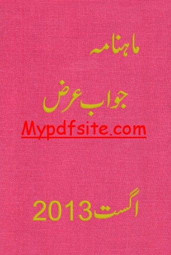 Jawab Arz Digest August 2013