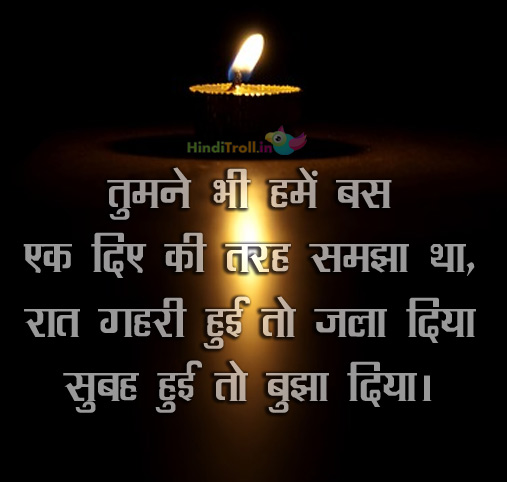 Hindi LOve Quotes Wallpaper | Girl Boy Sad Hindi Comment Picture
