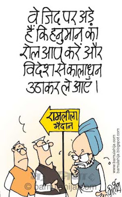 baba ramdev cartoon, corruption in india, indian political cartoon, congress cartoon, manmohan singh cartoon