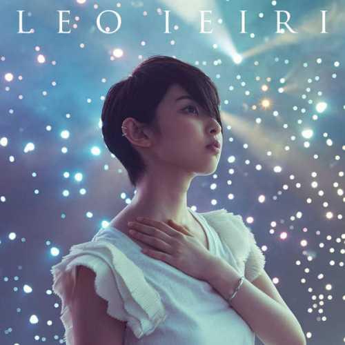 [Single] 家入レオ – 君がくれた夏 (Piano Version) (2015.09.16/MP3/RAR)